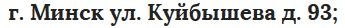 veber-stil_adress